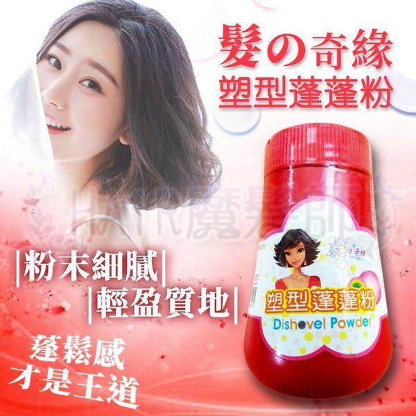 (現貨特價)髮之奇緣塑型蓬蓬粉 粉末細膩 輕盈質地 *HAIR魔髮師*