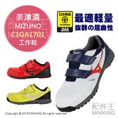 【配件王】日本代購 MIZUNO 美津濃 C1GA1701 工作鞋 保護運動鞋 耐滑 JSAA A級認定