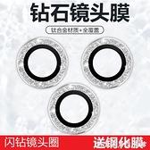 手機鏡頭貼膜閃鉆閃粉鏡頭圈攝像頭保護貼膜蘋果12/12mini/promax 創意家居