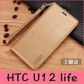 【萌萌噠】HTC U12 life (6吋)  韓曼 真皮側翻皮套 全包邊防摔 矽膠軟殼 插卡 掛繩 手機套 皮套