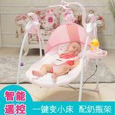 電動搖籃床 嬰兒搖椅搖搖椅安撫椅電動搖籃椅床哄睡哄娃神器搖床NMS