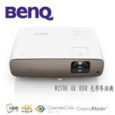 結帳再折 BENQ W2700 2200流明 4K HDR 色準導演機 投影機(預購)