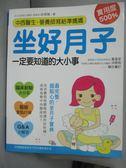【書寶二手書T1/保健_ZDU】中西醫生、營養師寫給準媽媽坐好月子一定要知道的大小事_許美雅