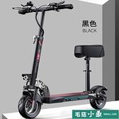 新款外貿電動滑板車折疊小型代步車迷你電動車成人電單車【毛菇小象】