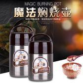 不銹鋼保溫飯盒桶真空保溫飯盒燜燒壺燜燒杯燜燒罐煮粥神器【韓衣舍】