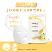 碧歐斯 BIO植萃日本柚子亮白面膜(10片/盒)