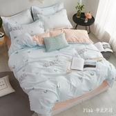 四件套夏季床上用品冰絲床單三件套夏天床品套件被套被罩兩件套 qz6254【Pink中大尺碼】