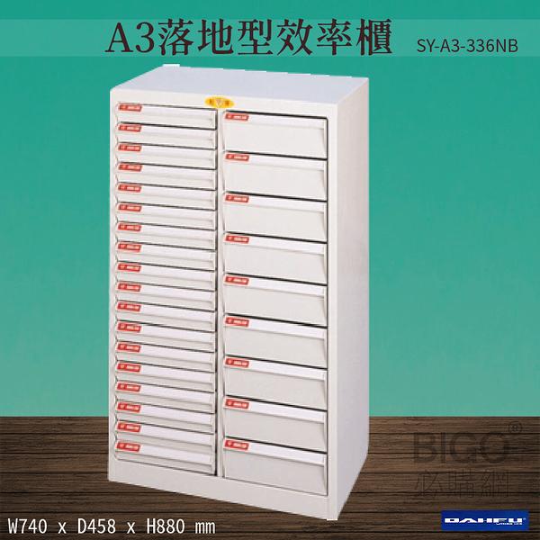 【台灣製造-大富】SY-A3-336NB A3落地型效率櫃 收納櫃 置物櫃 文件櫃 公文櫃 直立櫃 辦公收納