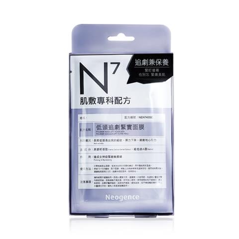 Neogence霓淨思 N7低頭追劇緊實面膜【躍獅】