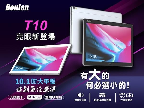 BENTEN T10 (3G/32G) 10.1吋追劇神器長續航大平板(4G-LTE可通話)◆送原廠皮套+玻貼