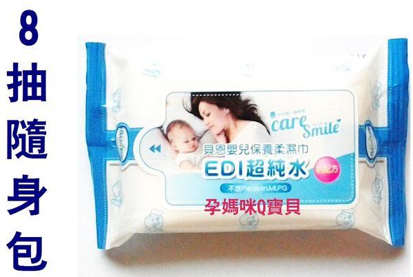 貝恩嬰兒保養柔濕巾-一包8抽/10包/串(隨身包濕紙巾)~不含Paraben・MI・PG 專為敏感性肌膚寶寶設計