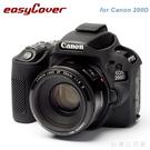 EGE 一番購】easyCover 金鐘套 for CANON 200D / 250D 專用 矽膠保護套 防塵套【黑色】