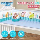 3D透氣夏季嬰兒床床圍拆洗新生兒寶寶四季通用嬰兒童床上用品套件 後街五號