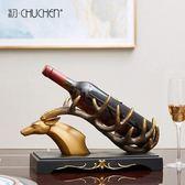 北歐紅酒架擺件歐式創意家用客廳美式歐式奢華高檔復古裝飾實用 父親節超值價