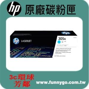 HP 原廠藍色碳粉匣 CE411A (305A)