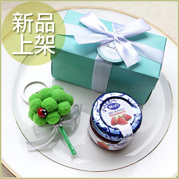 Double Love Tiffany盒「藍蓋hero果醬+花椰菜鑰匙圈」小禮盒--婚禮小物.禮贈品.送伴娘幸福朵朵