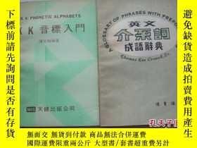 二手書博民逛書店罕見KK音標入門Y3637 陳容柏 天健 出版1980