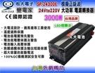【久大電池】變電家 SP-24300E 模擬正弦波電源轉換器 24V轉220V 3000W