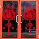 春節貼紙 鼠年貼畫新年玻璃門貼紙窗戶福字窗花2020元旦春節中國結裝飾墻貼 麻吉部落