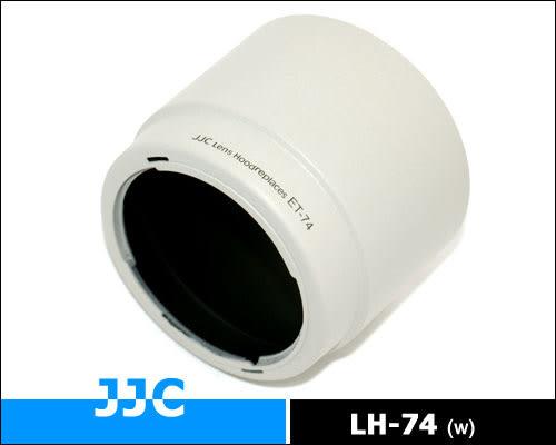 我愛買#JJC副廠Canon遮光罩ET-74遮光罩(白色)可倒裝ET-74蓮花型遮光罩EF 70-200mm小小白F/4L IS USM