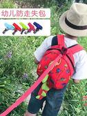 恐龍背包幼兒園書包兒童迷你防走失嬰幼兒1-3歲男寶寶春游包