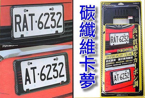 G-SPEED PR62 輕量化 碳纖維 卡夢紋路 6碼 7碼 車牌框 兩片 CARBON 汽車車牌框