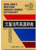 (二手書)文馨活用英漢辭典