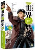 NEW全彩漫畫世界歷史.第6卷:文藝復興與大航海時代