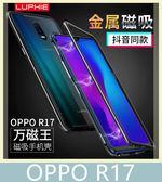 OPPO R17 萬磁王 磁吸金屬邊框+鋼化玻璃背板 防摔 金屬框 鏡頭加高保護 金屬殼 透明背板