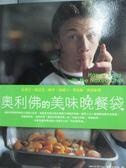 【書寶二手書T3/餐飲_WDG】奧利佛的美味晚餐袋_傑米.奧利佛