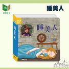 【華碩文化】睡美人