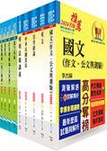 【鼎文公職‧國考直營】2V01 專利商標審查人員三等(電力工程)套書(不含電力電子學)