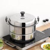 加厚不銹鋼二層蒸鍋2層湯鍋兩用加厚大容量 蒸籠電磁爐可用igo「摩登大道」