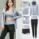 休閒套裝新款跑步瑜伽服專業健身房運動套裝女春夏季寬鬆速幹衣健身服 科炫數位