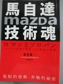 【書寶二手書T9/財經企管_MHD】馬自達Mazda技術魂:駕馭的感動,奔馳的祕密_宮本喜一,  李雅惠