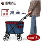 摩達客寵物-DODOPET中小型四輪折疊輕便寵物推車-深藍牛仔紅格(現貨+預購)