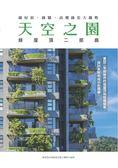 (二手書)天空之園 綠屋頂二部曲:綠屋頂、綠牆、高樓綠化大趨勢