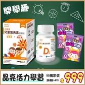 【晶亮活力】開學必備 兒童葉黃素咀嚼錠+維他命維生素D3+葉黃素軟糖 悠活原力