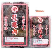 【吉嘉食品】台灣龍眼肉/龍眼乾/桂圓乾/桂圓肉 每盒300公克 {G5001}[#1]