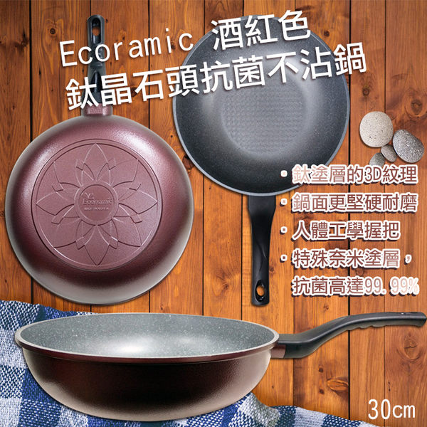 Ecoramic 酒紅色 鈦晶石頭抗菌不沾鍋 30cm 深炒鍋◎花町愛漂亮◎CE