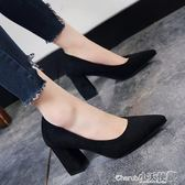 高跟鞋 韓版尖頭淺口絨面單鞋粗跟高跟鞋中跟百搭工作鞋女【小天使】