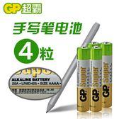 9號25A電池aaaa微軟手寫筆電池戴爾微軟surface3pro3手寫筆LR8D425電池 名購居家
