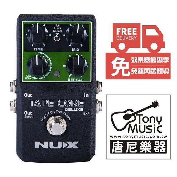 ☆唐尼樂器︵☆免運費送短導 NUX TAP CORE Deluxe 吉他 Bass 磁帶 Delay 延遲 效果器