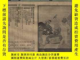 二手書博民逛書店上海工商罕見第1卷第11、12合刊(封面有新年畫)Y31 出版1