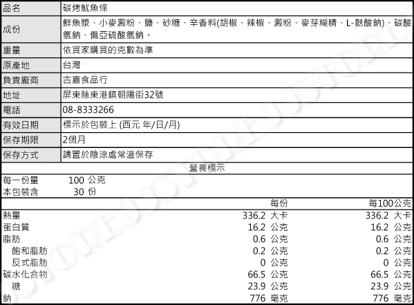 【吉嘉食品】碳烤魷魚條 500公克 {0064}[#500]