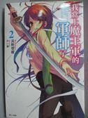 【書寶二手書T6/一般小說_LPV】我當上魔王軍的軍師了(2)_長野聖樹_輕小說