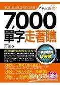 7000單字走著瞧(附1防水書套   1 DVD)