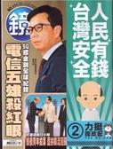 鏡週刊 0108/2020 第171期