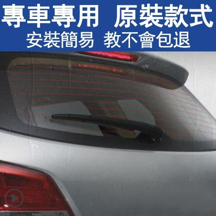 部分現貨 福特福克斯FOCUS 嘉年華 FIESTA ECOSPORT ESCAPE 後雨刷後雨刷 雨刷片 總成