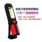 派樂LED超吸力緊急照明燈組(六合一)超強磁鐵吸住車蓋 紅光 白光 汽車緊急照明燈